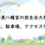 宇美八幡宮の放生会大祭【2018】日程、駐車場、アクセスなど情報