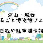 津山・城西まるごと博物館フェア2018の日程や駐車場情報