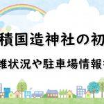 安積国造神社の初詣【2019】混雑状況や駐車場情報など