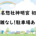 浜名惣社神明宮へ初詣【2018-2019】混雑なし!駐車場あり!