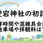 【東京】愛宕神社の初詣2019!参拝時間や混雑具合は?駐車場や拝観料は?