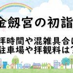 【石川】金劔宮の初詣2019!参拝時間や混雑具合は?駐車場や拝観料は?