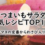 さつまいもサラダ!人気レシピTOP10!ツナ・マヨの定番からわさび入りまで!