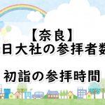 2019年【奈良】春日大社の参拝者数は?初詣はどのくらいの人数?参拝時間は?
