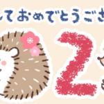 【子供向け年賀状2020】無料テンプレート!間違い探し・クイズ・迷路・あみだくじなど