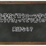 小学校で習うローマ字で「こうすけ」ってどう書くの?英語なら?