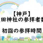 2019年【神戸】生田神社の参拝者数は?初詣はどのくらいの人数?参拝時間は?