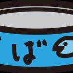 【所ジャパン】サバジャガのレシピ!サバ缶とじゃがいも