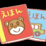 【世界一受けたい授業】2019年読んでほしい絵本!大人もこどもも能力アップ!