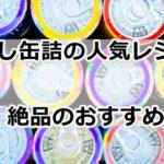 いわし缶詰レシピ!人気【22選】簡単・絶品のおすすめ料理!