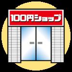 【ヒルナンデス】ダイソーのコスメ!WHY NOT SPINNS。テレビで紹介された100円で超優秀なSPINNSとコラボのコスメ(10月21日)