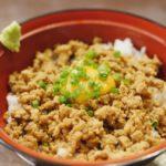【人生レシピ】うなぎのたれで作る鶏そぼろごはんのレシピ!(2月8日)