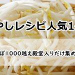 もやしレシピ人気1位!つくれぽ1000越え殿堂入りだけ掲載【39選】!サラダ・ナムル・スープ・炒めなど
