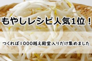 レシピ もやし 人気 もやしレシピ人気1位!つくれぽ1000越え殿堂入りだけ掲載【39選】!サラダ・ナムル・スープ・炒めなど