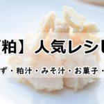 酒粕レシピ【30選】人気1位は?簡単やおすすめ!肉や魚のおかず・お菓子・粕汁など