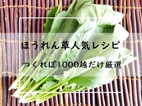 小松菜 レシピ 殿堂