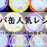 サバ缶の人気レシピ【34選】人気1位はつくれぽ1000越え殿堂入り!水煮・みそ煮・味付き
