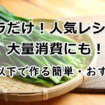 ニラだけレシピ【15選】!大量消費にも!5分以下で作る人気で簡単なおすすめのおひたし・ナムル・万能調味料など