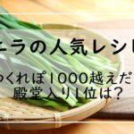 ニラの人気レシピ!つくれぽ1000越えだけ【21選】殿堂入り1位は?お弁当や今晩のおかずにおすすめ