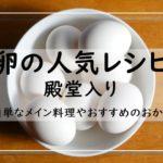 卵の人気レシピ!つくれぽ1000越だけ【20選】殿堂入り1位は?簡単なメイン料理やおすすめのおかず