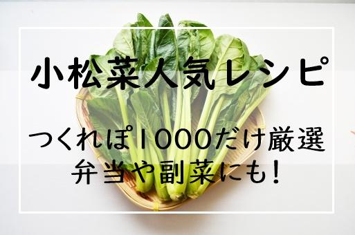 小松菜 つくれ ぽ 1000