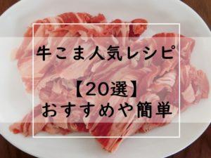 牛こまレシピ!つくれぽ1000の殿堂入り人気1位は?おすすめ【20