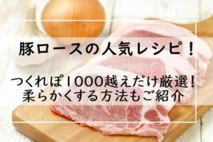 豚 ロース 厚 切り レシピ