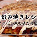 お好み焼きレシピ!【つくれぽ1000越だけ厳選】殿堂入り人気1位は?