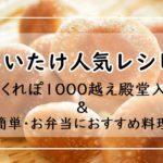 しいたけ人気レシピ15選!つくれぽ100~1000越!1位は殿堂入りのチーズ焼き!簡単・お弁当におすすめな料理も