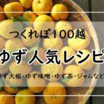 ゆずレシピ!人気11選!つくれぽ100越えのゆず大根・ゆず味噌・ゆず茶・ジャムなど簡単な作り方も!大量消費にもおすすめ