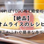 【絶品】オムライスのレシピ!人気1位は?つくれぽ1000越え殿堂だけ!卵ふわふわや簡単な作り方