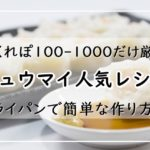 シュウマイレシピ!人気20選!1位は殿堂入り【つくれぽ100-1000だけ厳選】フライパンで簡単な作り方も!