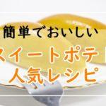 【簡単】スイートポテトの人気レシピ9選!つくれぽ100-1000越え!殿堂1位は?美味しい作り方!