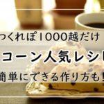 【絶品】スコーンのレシピ!人気1位は?【つくれぽ1000越だけ13選】簡単にできる作り方も!