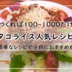 タコライスのレシピ13選!人気のつくれぽ100-1000だけ!絶品1位は?簡単なレシピや子供におすすめも