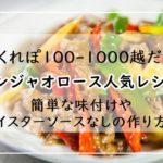 チンジャオロースのレシピ【人気12選】1位は殿堂!つくれぽ100-1000越だけ!簡単な味付けやオイスターソースなしの作り方も