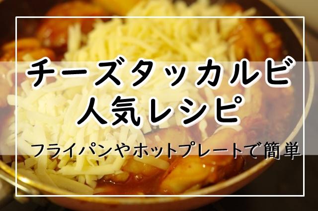 鶏 胸 肉 チーズ タッカルビ