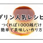 プリンのレシピ!つくれぽ1000越だけ【10選】人気1位は?簡単で美味しい作り方