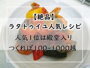 絶品】ラタトゥイユのレシピ14選!人気1位は殿堂入り【つくれぽ