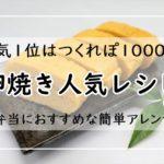 卵焼き!【人気レシピ20選】殿堂1位は?つくれぽ100-1000越えだけ厳選!お弁当におすすめな簡単アレンジも