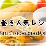 春巻きレシピ!人気1位は?つくれぽ100-1000越だけ【32選】簡単やお弁当におすすめも!