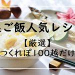 【厳選】栗ご飯人気レシピ!つくれぽ100越だけ12選!1位はクックパッドつくれぽ1000以上の殿堂入り!簡単な作り方も