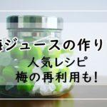 梅ジュース(シロップ)の作り方【人気レシピ12選】!つくれぽ100-1000越だけ!梅の再利用も!