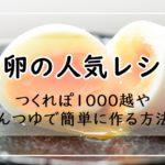 煮卵レシピ13選!人気1位はつくれぽ1000越!【時短】めんつゆで簡単に作る方法やたった3分でできる作り方も!