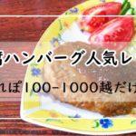 豆腐ハンバーグのレシピ【14選】人気1位は殿堂入り!つくれぽ100-1000越だけ厳選!