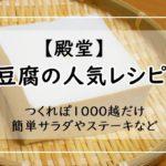 【殿堂】豆腐!人気レシピ17選【つくれぽ1000越だけ】簡単サラダやステーキなど!大量消費にも