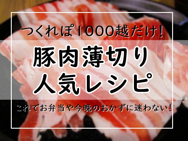 肉 クックパッド 1 人気 ロース 薄切り 位 レシピ 豚