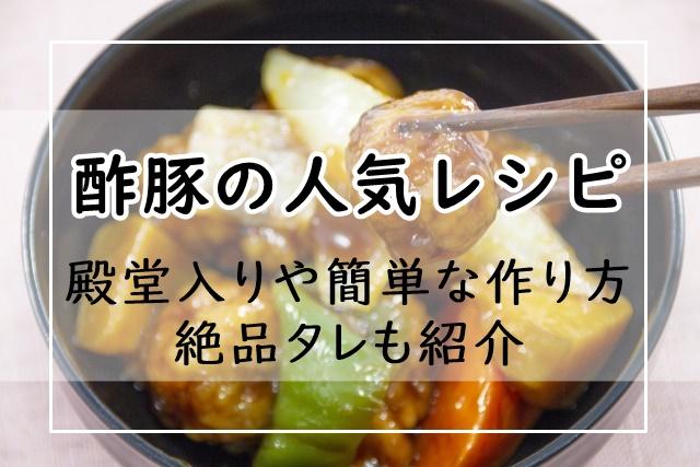 味付け 酢豚 酢豚に合う献立の実例を紹介!栄養バランスもパーフェクト!?