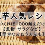 里芋レシピ!人気12選【つくれぽ1000越え】殿堂入りの1位は?