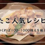 たこレシピ【人気21選】クックパッドの1位は?つくれぽ100-1000越えを厳選!
